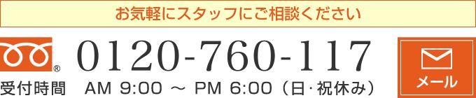 お問い合わせ:0120-760-117