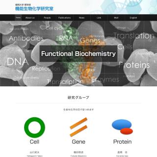 福岡大学 理学部 機能生物科学研究室
